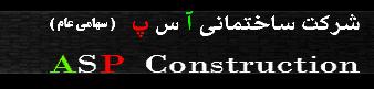 A.S.P, P.J.S, تهران