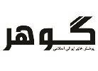 گروه تولیدی پوشش های ایرانی اسلامی گوهر, قم