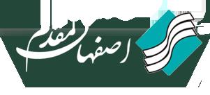 شرکت صنایع تولیدی اصفهان مقدم, اصفهان