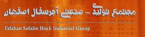 مجتمع تولیدی - صنعتی آجر سفال اصفهان, اصفهان