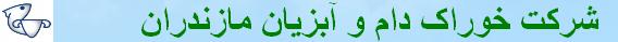 شرکت خوراک دام و آبزیان مازندران, ساری