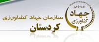 سازمان جهاد کشاورزی بخش کردستان), سنندج