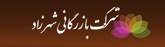 Shahrzad Trading Co., مشهد