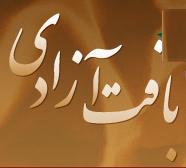 شرکت بافت آزادی, تهران