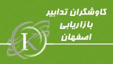 Imex import export of Iran Kavoshgaran, اصفهان