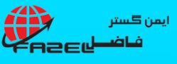 شركت تجاري بازرگاني ايمن گستر فاضل سهامي خاص), گرگان