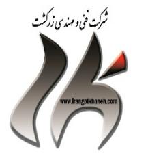 زرکشت گلستان ایران گلخانه, ساری