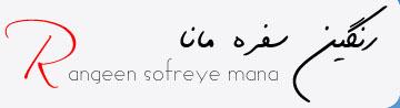 Rangeen Sofreh-e Mana Cooperative Co., مشهد