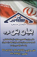 شركت بنيان بتن غرب, تهران