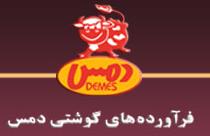 شرکت فراورده های گوشتی دمس, بوشهر