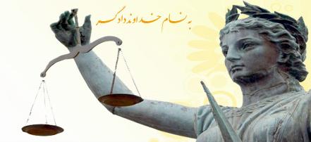 سفارش خدمات حقوقی