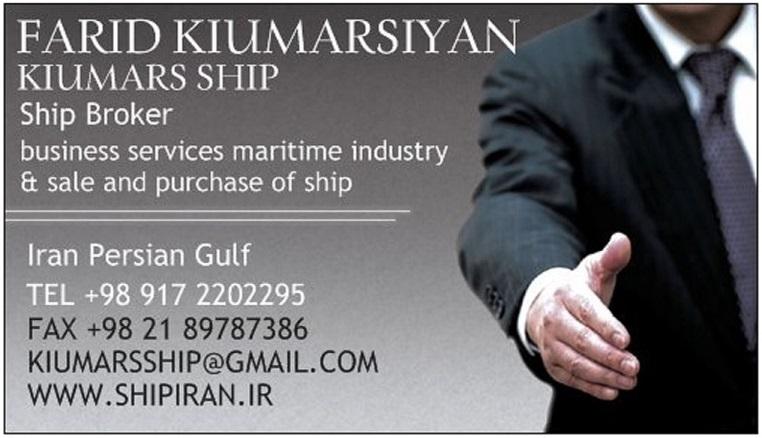 سفارش Kiumars ship iran عمران تجارت کیومرث