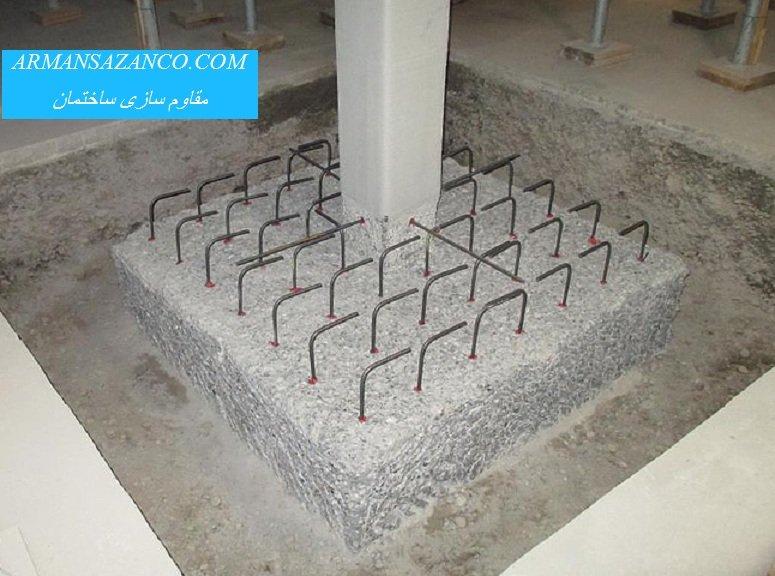 سفارش مقاوم سازی - برش بتن - کاشت سازه با frpمیلگرد و بولت در بتن مسلح - تقویت