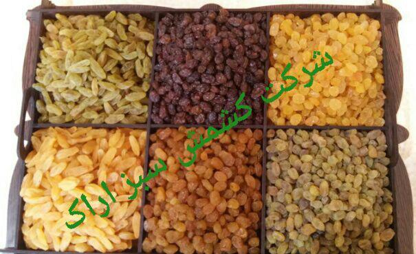 سفارش Raisins type