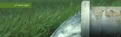 منابع و مصرف آب
