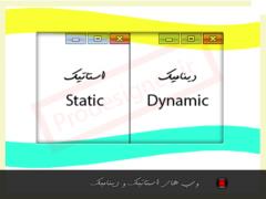 تولید وب سایت های استاتیک و دینامیک