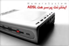سرویس اینترنت ای.دی.اس.ال