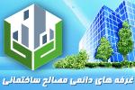 معرفی برند ها و خدمات در غرفه های دائمی مصالح ساختمانی