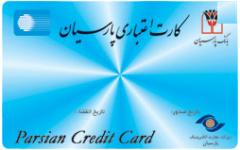کارت اعتباري