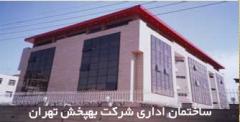 ساختمان مرکز اداری
