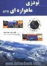 ژئودزی ماهواره ای
