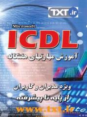 مهارت هاي هفتگانه  ICDL